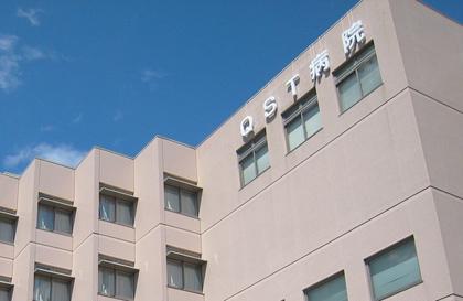 QST病院